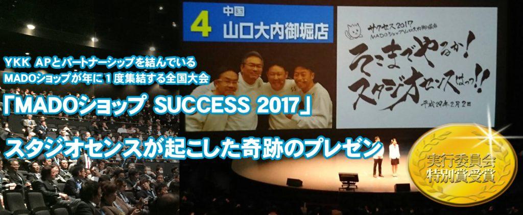 success2017